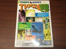 (Used) The World Of Tv Animation + Poster 1977 Art Yamato 009 Guide Book