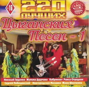 Russische cd mp3  220 Лучших Цыганских Песен - 1 / Ziganskie Pesni-1 # best