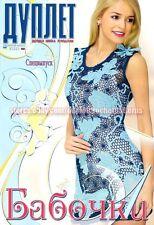 Butterflies crochet patterns Duplet Special Ukrainian Russian magazine book