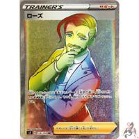 Pokemon Card Japanese - Rose HR 116/100 s3 -  HOLO MINT