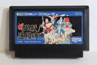 Hissatsu Dojo Yaburi / Doujou FC Nintendo Famicom NES Japan Import US Seller