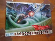 Hyoryu kyoshitsu Nobuhiko Obayashi ORIGINAL MOVIE POSTER JAPAN B1 size