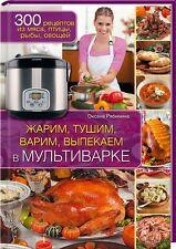 In Russian cook book - Fry, stew, boil, bake in multicooker Жарим в мультиварке