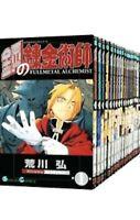 Fullmetal Alchemist Hagane no Renkinjutsushi  Japanese Vol.1-27 Set Manga comics