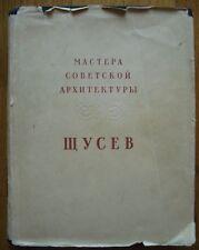 Master of Soviet Architecture SHCHUSEV Russian Rare Russian book Stalin era 1952