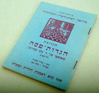1964 Jewish HAGGADAH EXHIBITION Catalogue HEBREW Israel BOOK Thesaurus JUDAICA