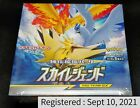 """Pokemon Card Game Sun & Moon, Reinforced Expansion Pack, """"Sky Legend"""" Japanese"""