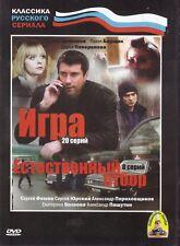 ИГРА 20 СЕРИЙ 2011 ГОД  20 СЕРИЙ  + ЕСТЕТСВЕННЫЙ ОТБОР 8 СЕРИЙ