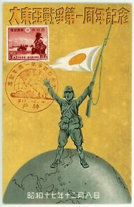 JAPAN Military Post Card WWII Anniversary Special Postmark Stamp 1942