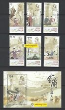 China Hong Kong 2018 金庸 小說人物 郵票 Characters in Jin Yong's Novels stamps DRAGON