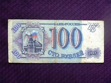 100 Russia ruble rublei 1993 banknote Free Shipping A