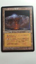 Volrath's Stronghold - Stronghold - Legendary Land Japanese Reserve MTG Magic