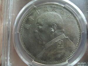 China 1921 Yuan Shikai Fat Man Silver Coin Graded by PCGS XF
