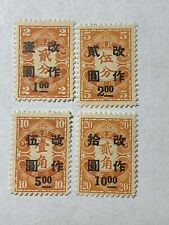 China Postage Due Overprint Stamps Lot Of 4