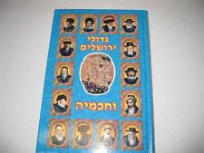 2 Book Set Gedole Yerushalayim Vechachameha Biographies Of Rabbis Of Jerusalem