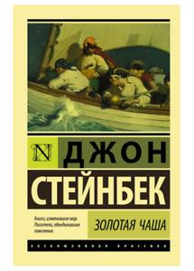 Золотая Чаша | Стейнбек Джон russian book Gold Bowl | Steinbeck John