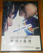 NORWEGIAN WOOD (NEW DVD) MATSUYAMA KENICHI JAPAN MOVIE ENG SUB R3