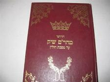 Hebrew CHIDDUSHE MAHARAM SHIK  Moshe Shik ON CHULLIN of Talmud