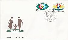 First day cover, PRC, Scott #1883-84, Family Planning, 1983