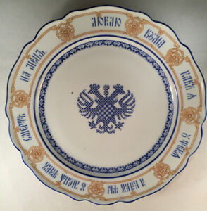 ANTIQUE IMPERIAL RUSSIAN PORCELAIN LARGE CHARGER PLATTER PLATE