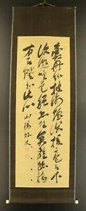 JAPANESE HANGING SCROLL ART Calligraphy Rai Sanyo Asian antique  #E5283
