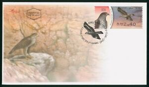 MayfairStamps Israel 2009 Bird Cachet, Cancel & Stamp First Day Cover wwp81151