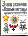 Soviet red Medal Order History Uniform star Reference Book Original  (2330h)