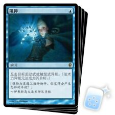 CHINESE STIFLE X4 Conspiracy Magic MTG MINT CARD