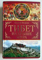 Russian Book by Volkov about TIBET, Shambhala, Kyunglung, Mongolia Genghis Khan