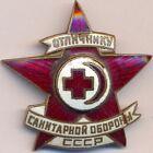 Orden , Medaille ,  UdSSR , Russland Abzeichen Original 100% , rotes Kreuz