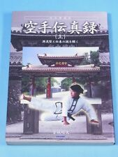Okinawa Karate Akio Kinjo Shorinji karatedo Sanchin Chinese Martial arts