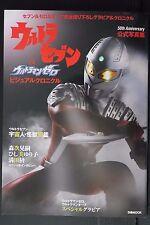 JAPAN Ultraman Official Book: Ultra Seven & Ultraman Zero Visual Chronicle