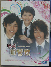 Japanese Drama DVD: My Handsome's Butler / Mei's Butler_All Region_FREE SHIPPING