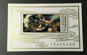 China 1978 T29M Arts and Crafts 工艺美术 #1433 Flying Fairies Souvenir Sheet MNH OG