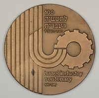 1987 Israel Industry Centenary Bronze 59mm State Medal in Case NO COA (1e)