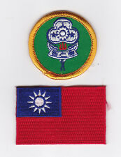 GIRL SCOUTS (GUIDES) OF TAIWAN - GIRL SCOUT MEMBERSHIP & FLAG EMBLEM PATCH SET