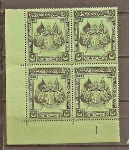 PAKISTAN BAHAWALPUR UNISSUED 1a GREEN IN BLOCK OF 4 WITH PLATE 1 MNH (2 scans).