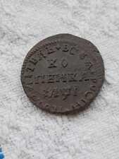 Russia 1 kopek 1710 MD Peter I Alekseevich
