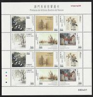 China Macau 2016 美術前輩畫作 Mini S/S Paintings of Macao's Famous Artists stamp