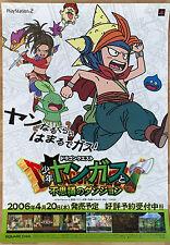 Dragon Quest Raro Ps2 51,5 cm X 73 Cm Japonesa Promo Poster # 1