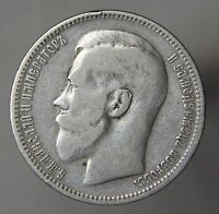 Russian Coin SILVER 1 rouble ruble рубль 1898 ( * ) Empire Nicholay II ORIGINAL