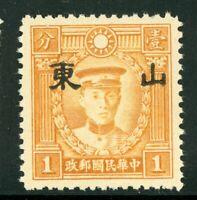 North China 1942 Japan Occ Shantung 1¢ HK Martyr Unwmk Small OP MNH W885