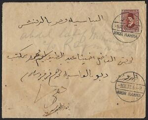 EGYPT 1932 DPO DISCONTINUED POST OFFICE KHOR RAMA SMALL VILLAGE NOW UNDER WATER