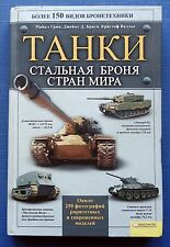 2010 Russian Illustrated Military Book Tanks Tank Panzer Weapons Equipment Army
