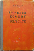 1958 interior home Architecture Planning Construction book Russian USSR SOVIET