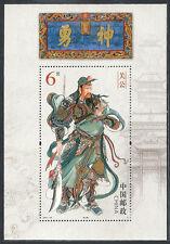 China 2011-23 God of Guan Di Legend S/S 關公