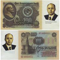 Russia 100 Rubles 2021 Mikhail Gorbachev. Great politicians of USSR UNC
