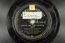 1920-30's I. Papaioanou - Greek Orthophonic 78 RPM - To Naytak: To Naftaki A17