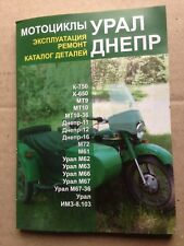 Book for motorcycle URAL (650cc), DNEPR, K750, M72. In russian. 135p.