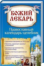 In Russian book God Is A Healer - Божий лекарь. Православный календарь-целебник